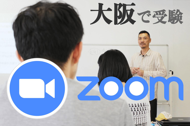 「Webアナリスト検定」在宅受講+大阪会場試験